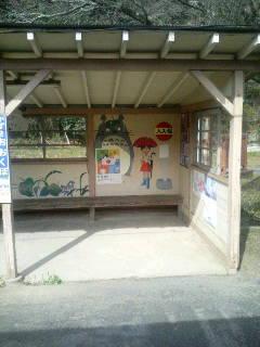 トトロの駅