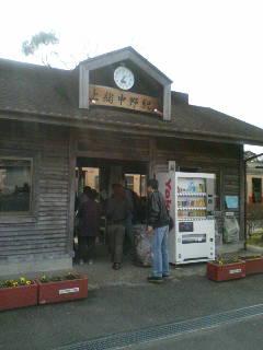 終点、上総中野駅