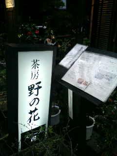 野草カフェ