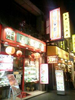 中華街で夕食