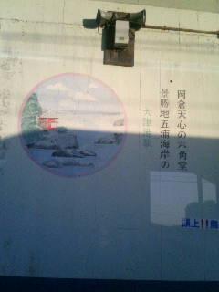 大津港駅のスタンプ
