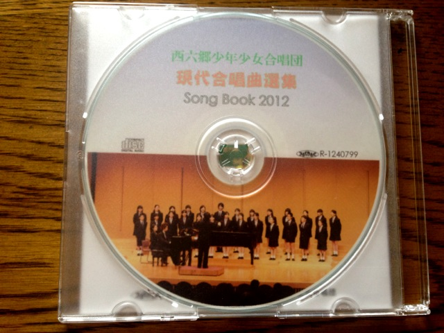 西六郷少年少女合唱団定期演奏会2013