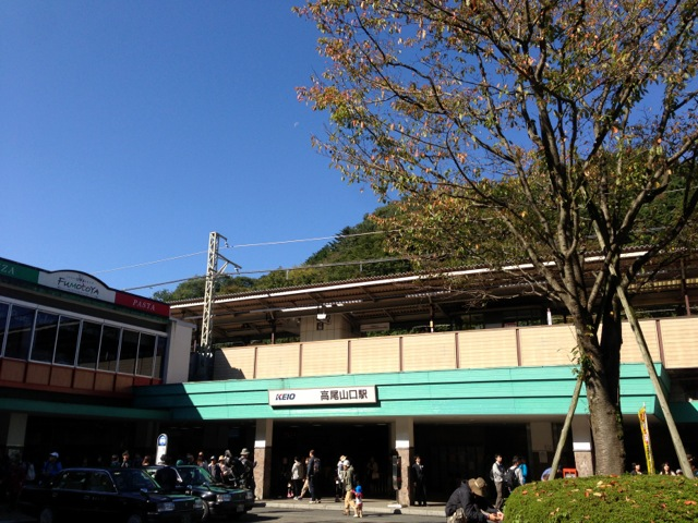 今日の高尾山
