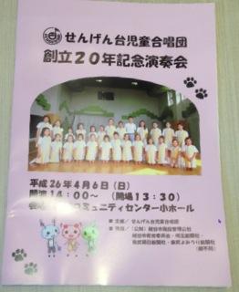 せんげん台児童合唱団創立20年記念演奏会