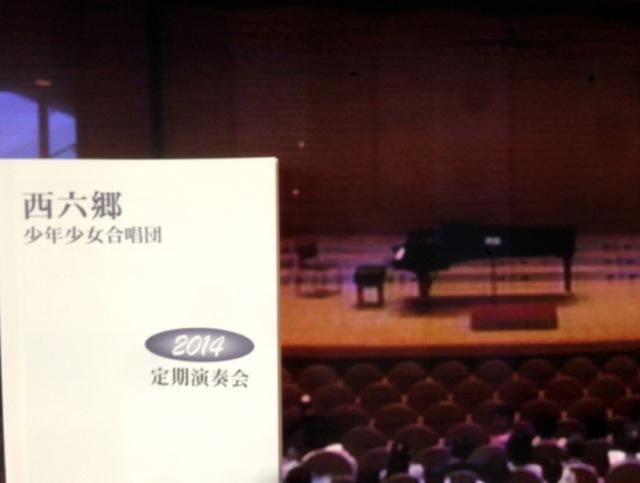 西六郷定期演奏会2014