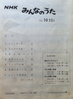 【再放送曲】『風吹きめぐる』(1971年)
