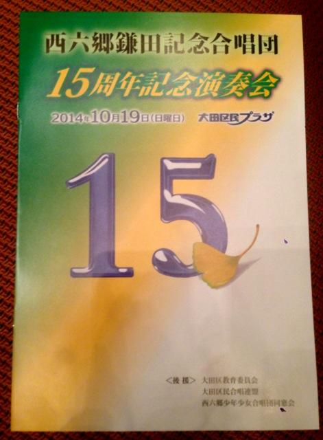 西鎌15周年記念演奏会