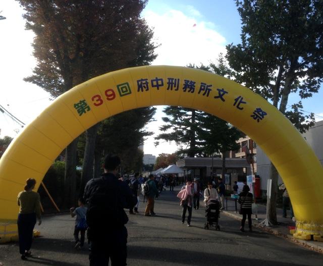 府中刑務所文化祭