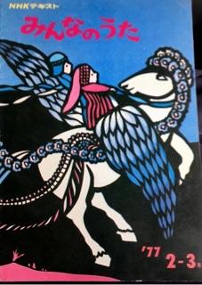 【再放送曲】『アスタ・ルエゴ ~さよなら月の猫~』(1977年)