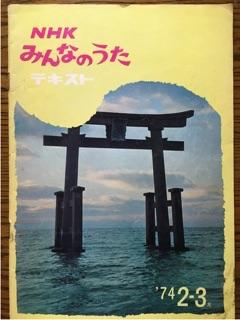 【再放送曲】『はさみとぎ』(1965年、1974年)