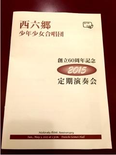 西六郷少年少女合唱団創立60周年記念定期演奏会