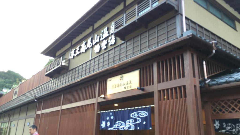 高尾山温泉 極楽湯