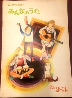 【発掘曲】『カッパのクィクォクァ』(1975年)